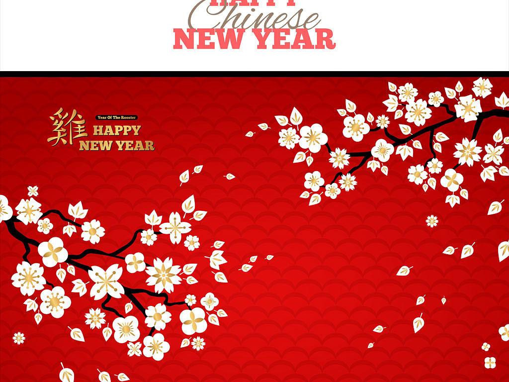 唯美喜庆2107鸡年新年海报(