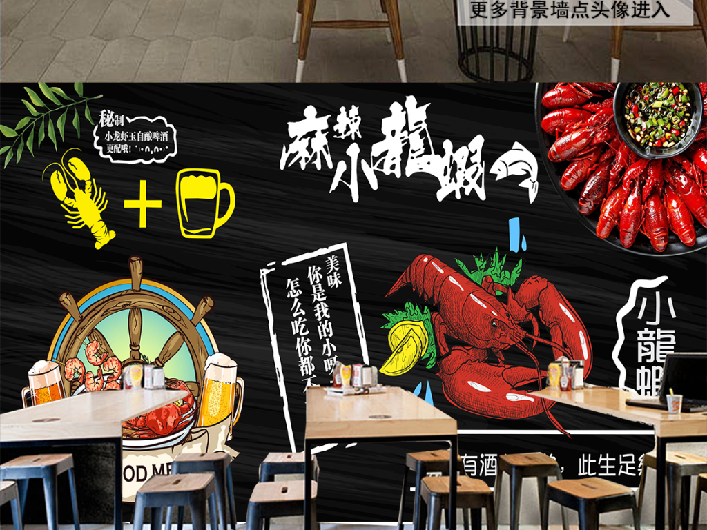 手绘背景黑色餐饮黑色墙壁墙壁酒吧龙虾馆餐厅小吃店