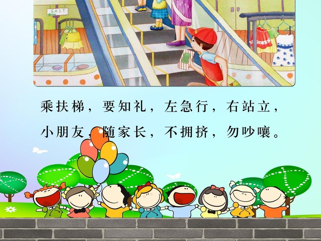 幼儿园礼仪挂图图片