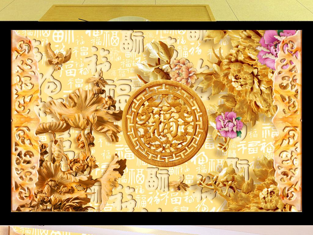 立体木雕牡丹百福图荷花客厅电视背景墙(图片编号:)