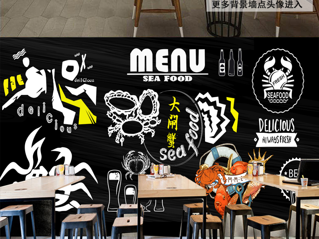 背景墙|装饰画 工装背景墙 酒店|餐饮业装饰背景墙 > 手绘黑板海鲜王