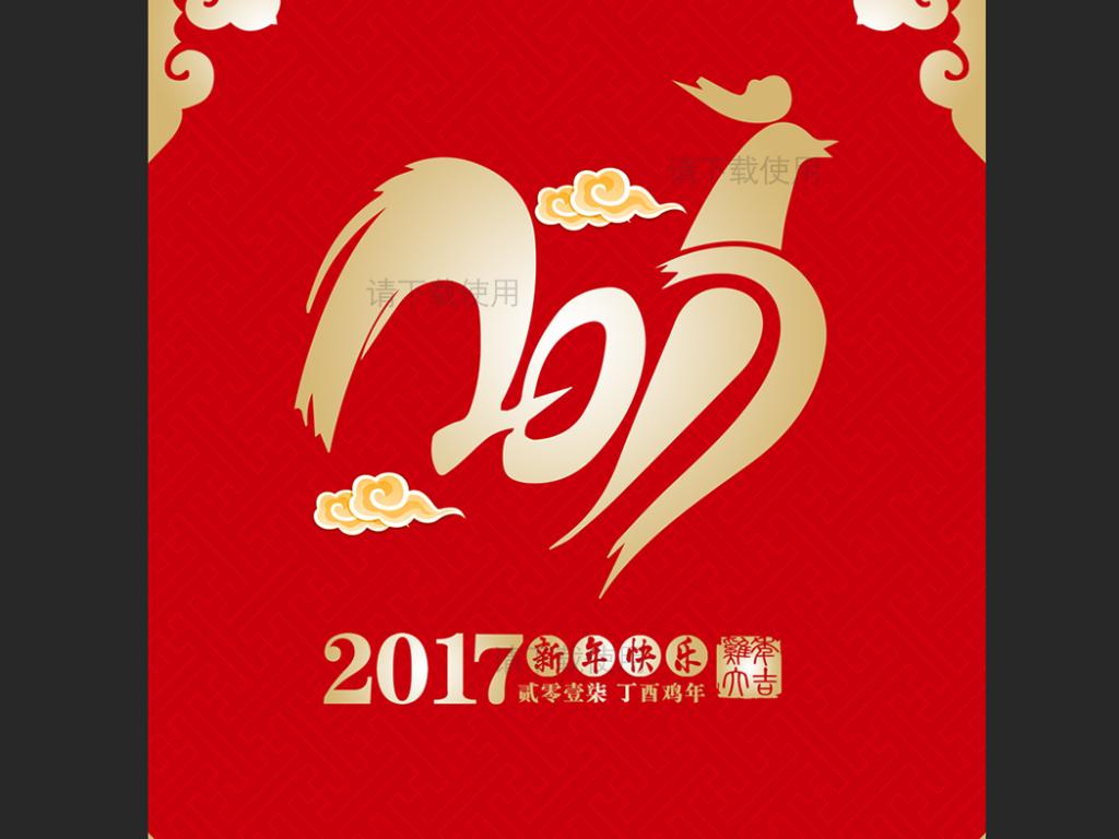 鸡年海报鸡年贺卡鸡年素材卡通鸡年2017