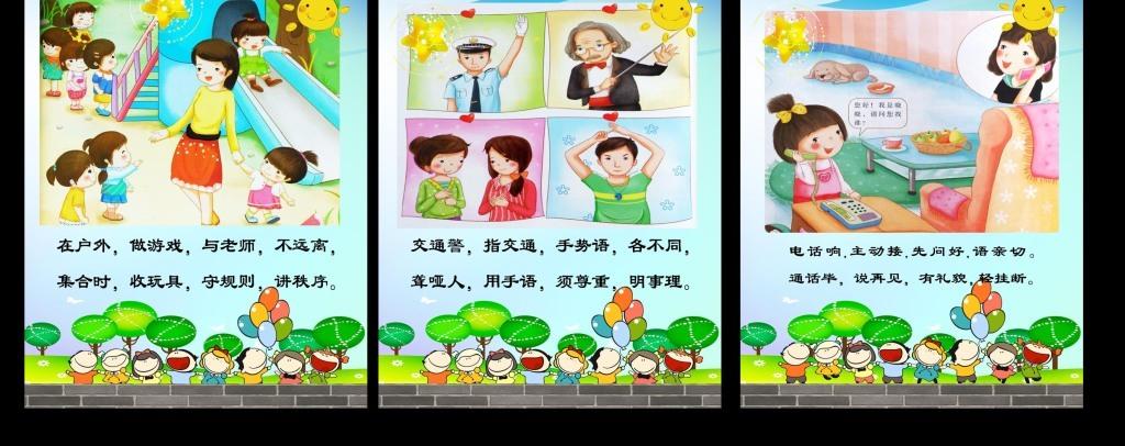 幼儿园礼仪海报图片