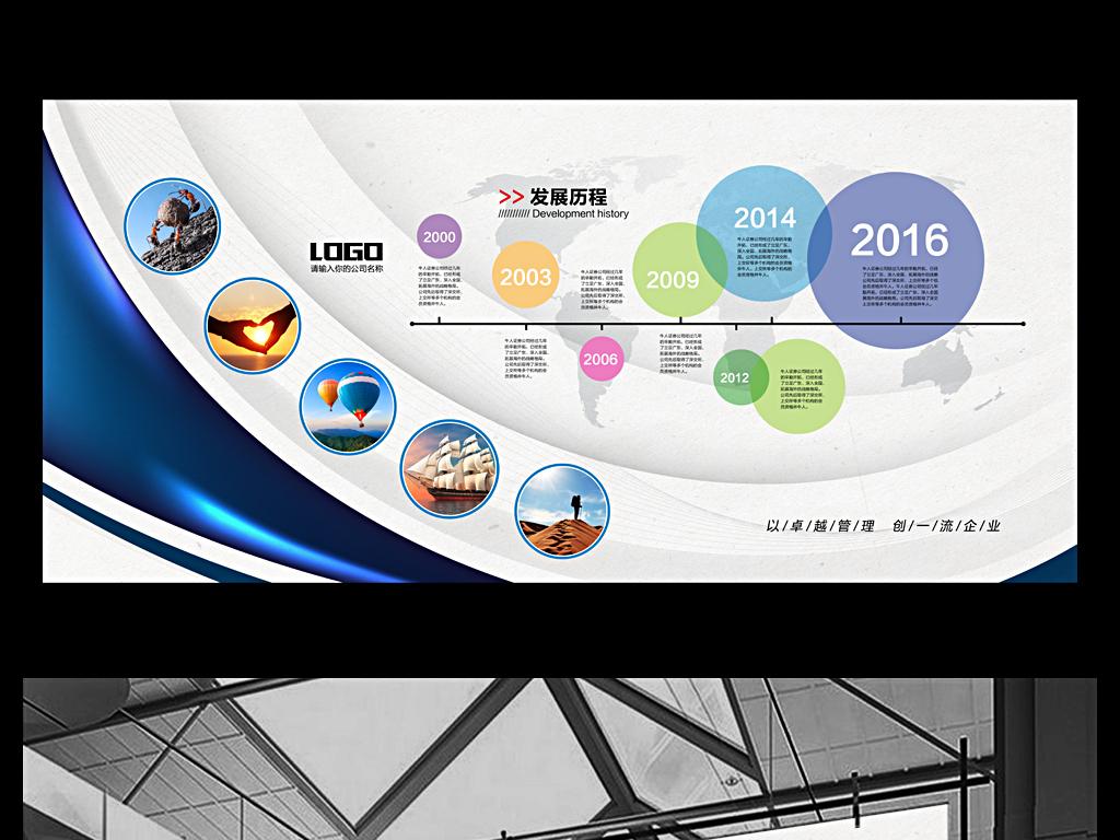 展板设计 企业展板设计 > 大气简约企业发展历程海报背景  素材图片