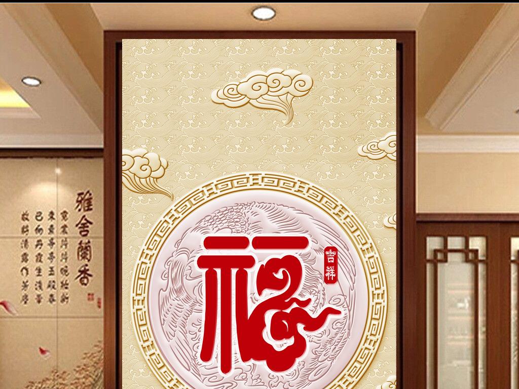 3d立体浮雕祥云圆盘福字新中式玄关图片