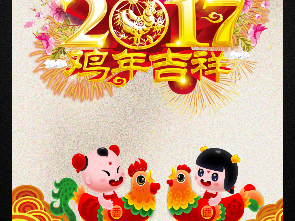 鸡年大吉新年海报设计