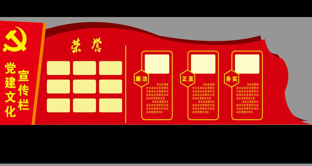 通用党建室红色立体党员文化形象墙下载