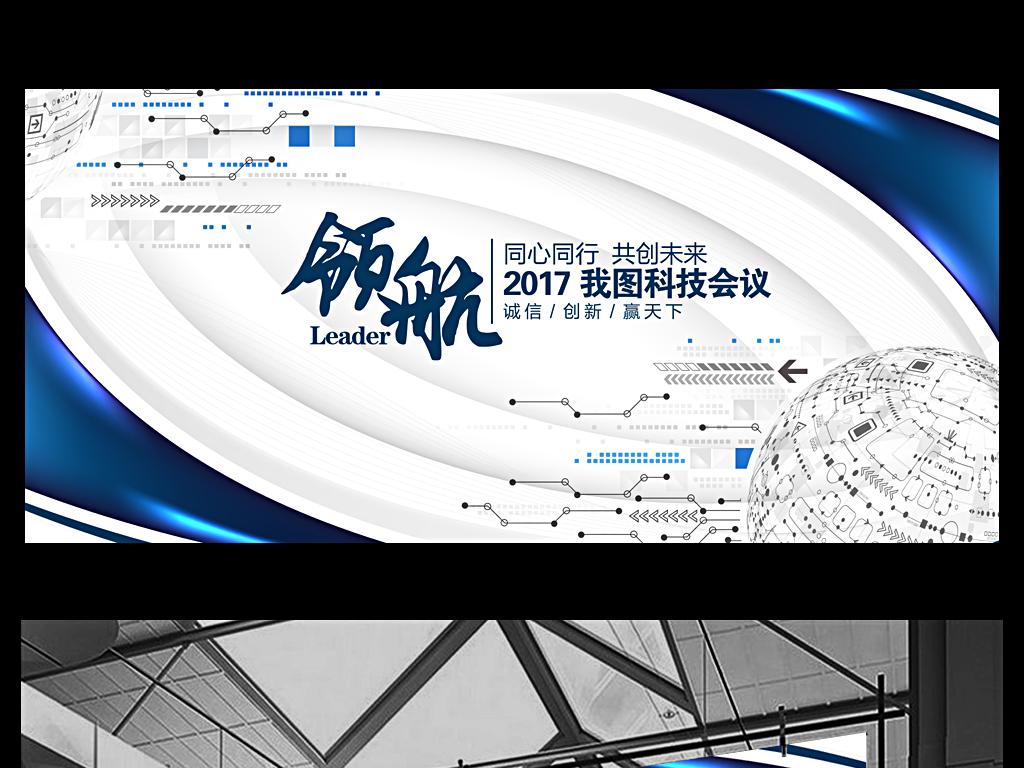展板商务开幕式城市建筑地产展会海报工业广告创新发布会网络活动策划