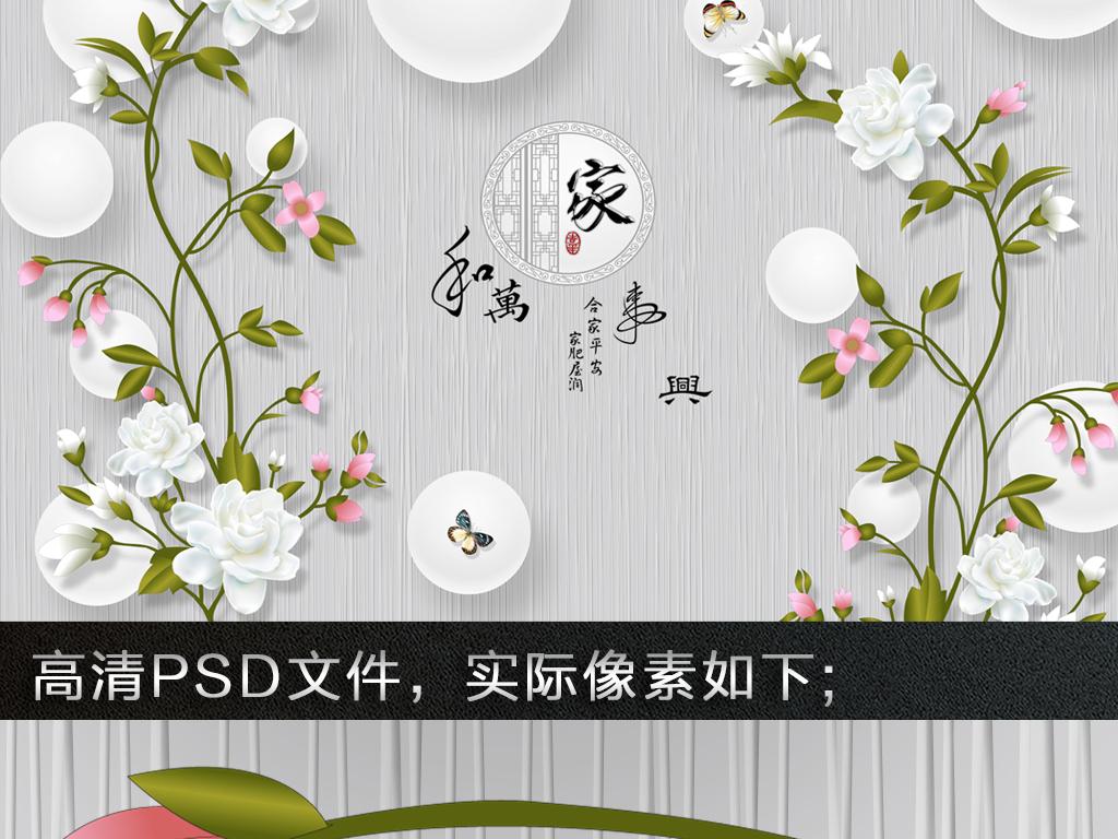 手绘小清新花朵立体背景墙