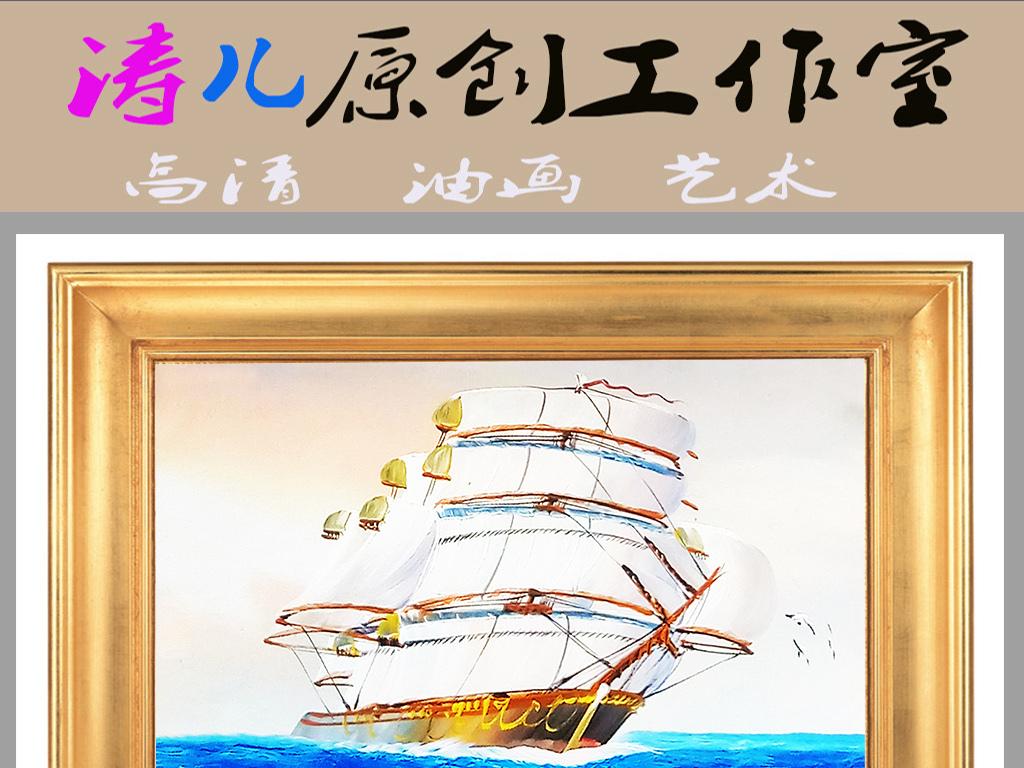 背景墙|装饰画 山水风景画 山水风景画 > 高清油画扬帆远航无框装饰画