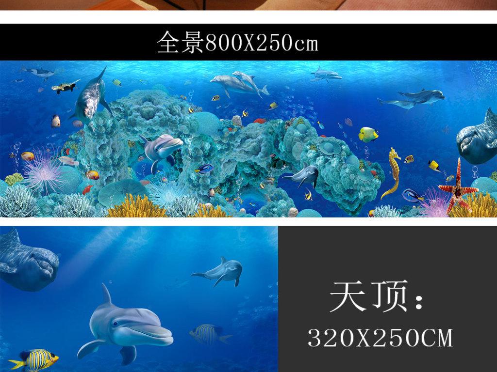 我图网提供精品流行海底世界立体主题空间背景墙素材下载,作品模板源文件可以编辑替换,设计作品简介: 海底世界立体主题空间背景墙 位图, RGB格式高清大图,使用软件为 Photoshop CS6(.psd) 蓝色梦幻海底世界立体卫浴主题空间背景墙 海洋世界 全屋背景墙 大海 海龟 热带鱼 海洋馆 奇幻 珊瑚 装修设计 3D电视背景墙 天顶壁画 浴室背景墙 海豚 酒吧 主题空间 立体空间 立体背景 海底背景 空间背景 空间主题