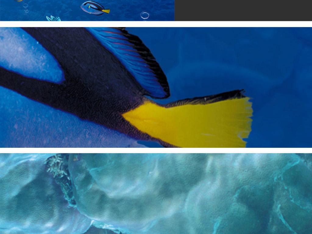 海底世界立体主题空间背景墙