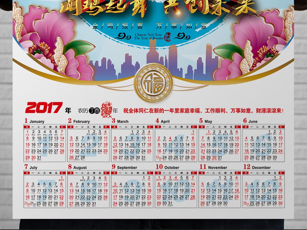 展板设计 2018狗年设计模板 鸡年素材 > 2017年鸡年简约中国风年历图片