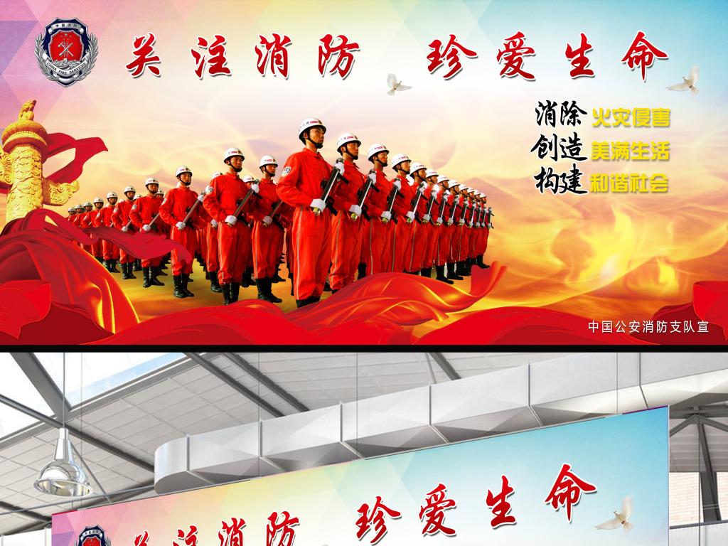 消防展板消防海报消防安全宣传消防战士