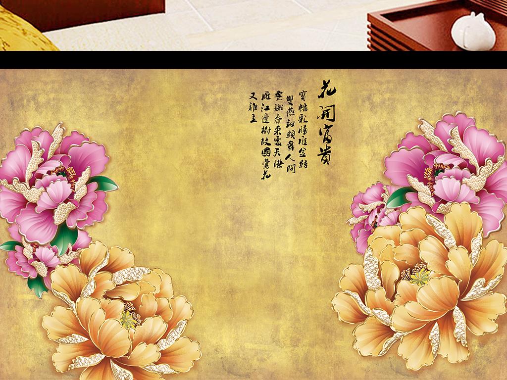 画墙纸墙体手绘富贵花开花开富贵富贵牡丹牡丹花鸟富贵花开牡丹花开