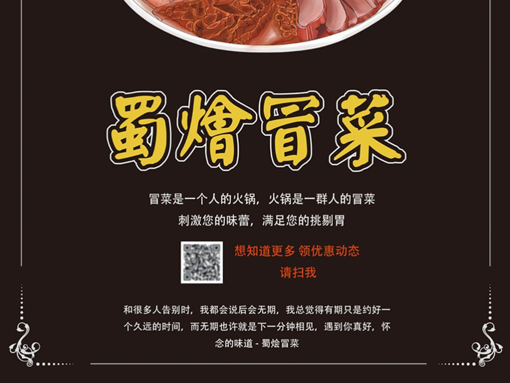 四川冒菜手绘装饰画海报