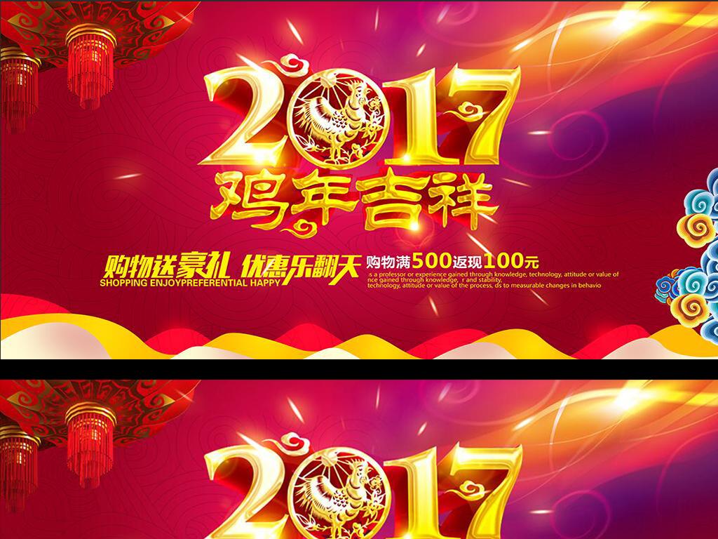 2017红色喜庆鸡年新年海报晚会背景设计
