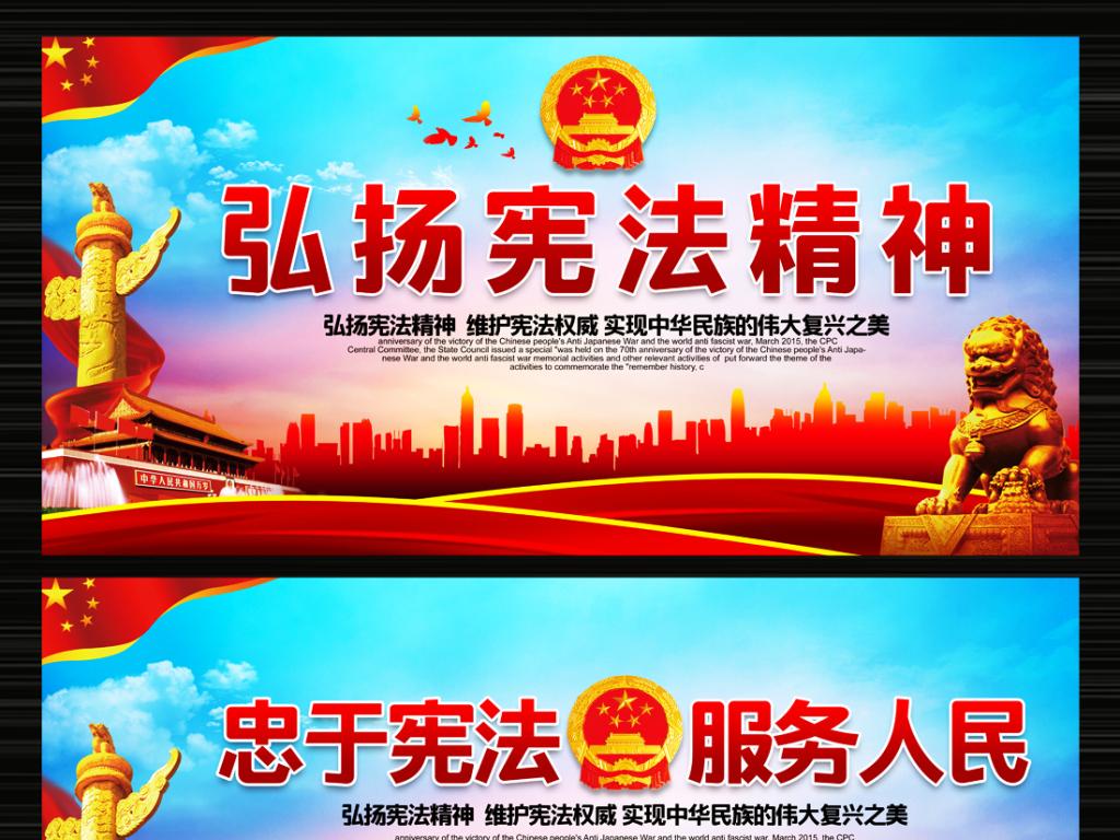 宪法宣传宪法海报宪法宣传背景