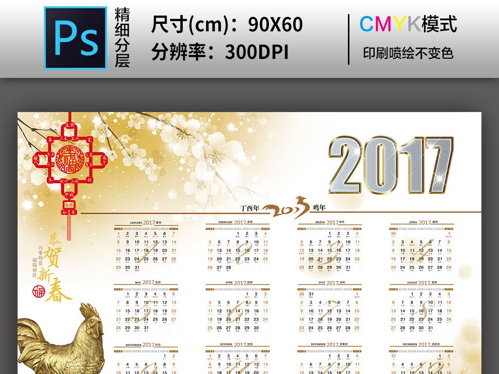 2017鸡年挂历金色精品海报设计