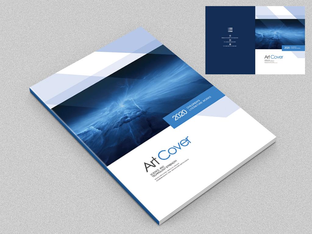 蓝色科技光感现代商业宣传画册封面图片