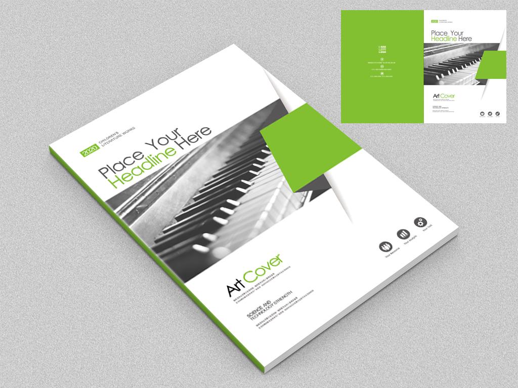 钢琴培训招生黑白艺术琴键宣传册封面图片