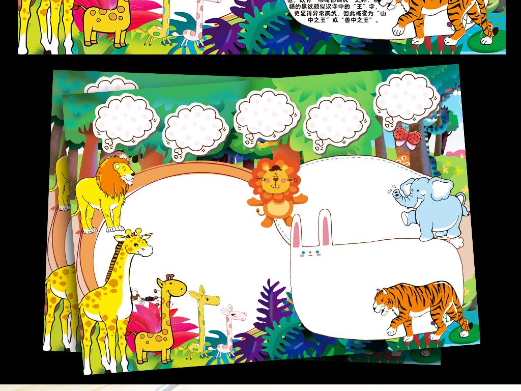 我图网提供精品流行参观动物园里的动物游记旅游手抄报小报素材下载,作品模板源文件可以编辑替换,设计作品简介: 参观动物园里的动物游记旅游手抄报小报 位图, CMYK格式高清大图,使用软件为 Photoshop CC(.psd) 参观动物园里的动物游记旅游手抄报小报下载 参观动物园里的动物游记旅游手抄报小报下载 参观动物园里的动物游记旅游手抄报小报图片下载 参观动物园里的动
