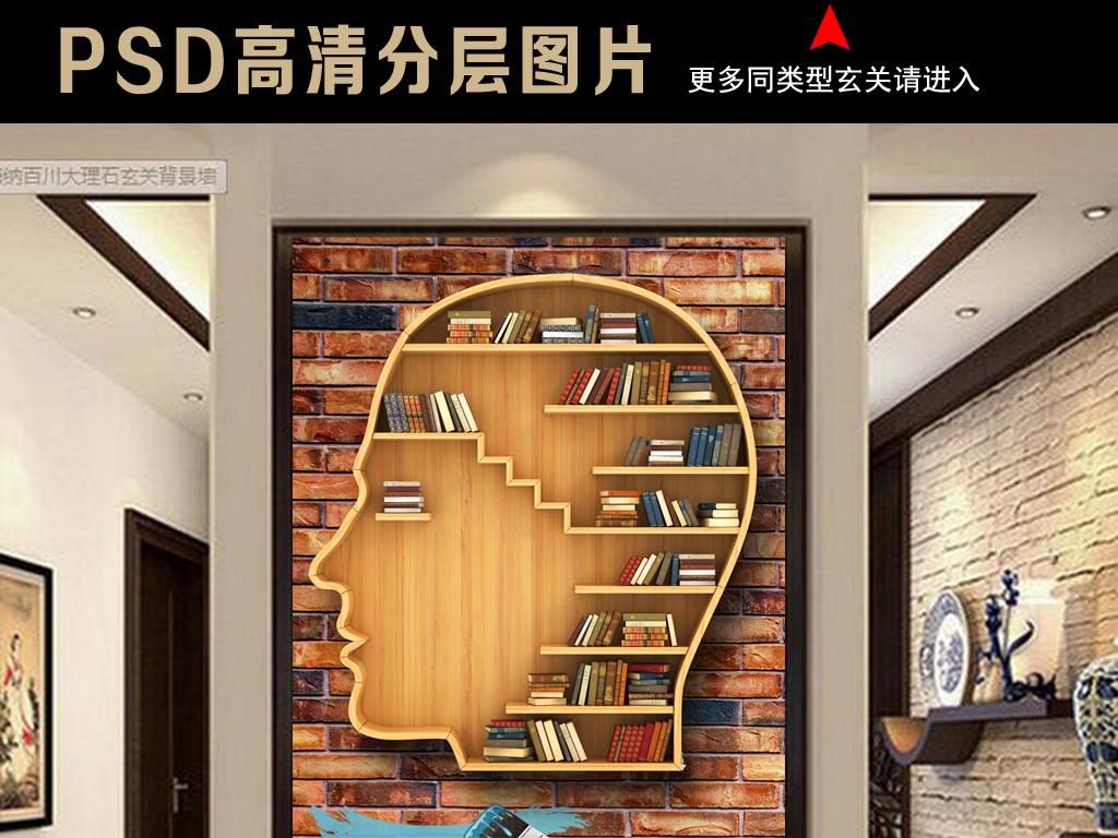 3d立体砖墙yishu7造型书柜工装玄关