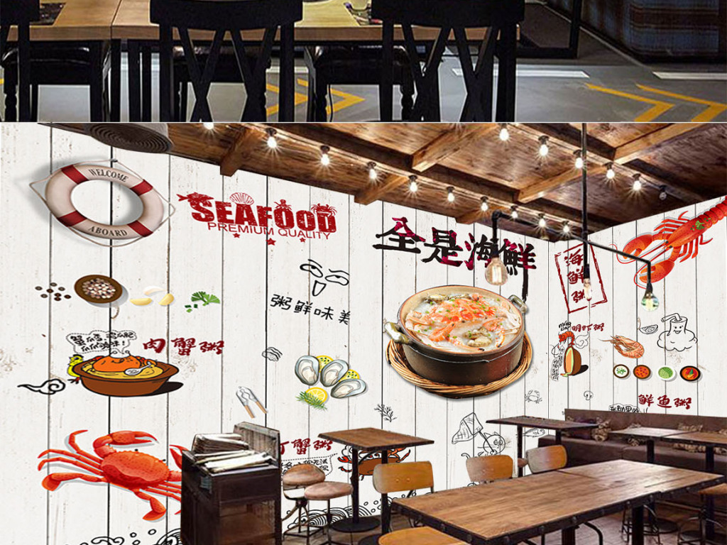 复古木板海鲜粥餐厅背景墙