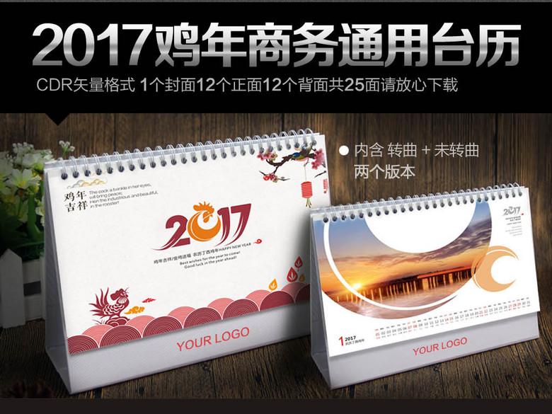 2017鸡年企业台历商业台历cdr模板