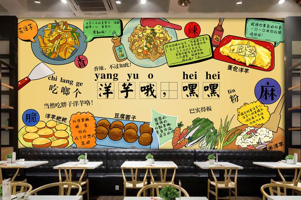 手绘特色美食餐馆火锅店背景墙