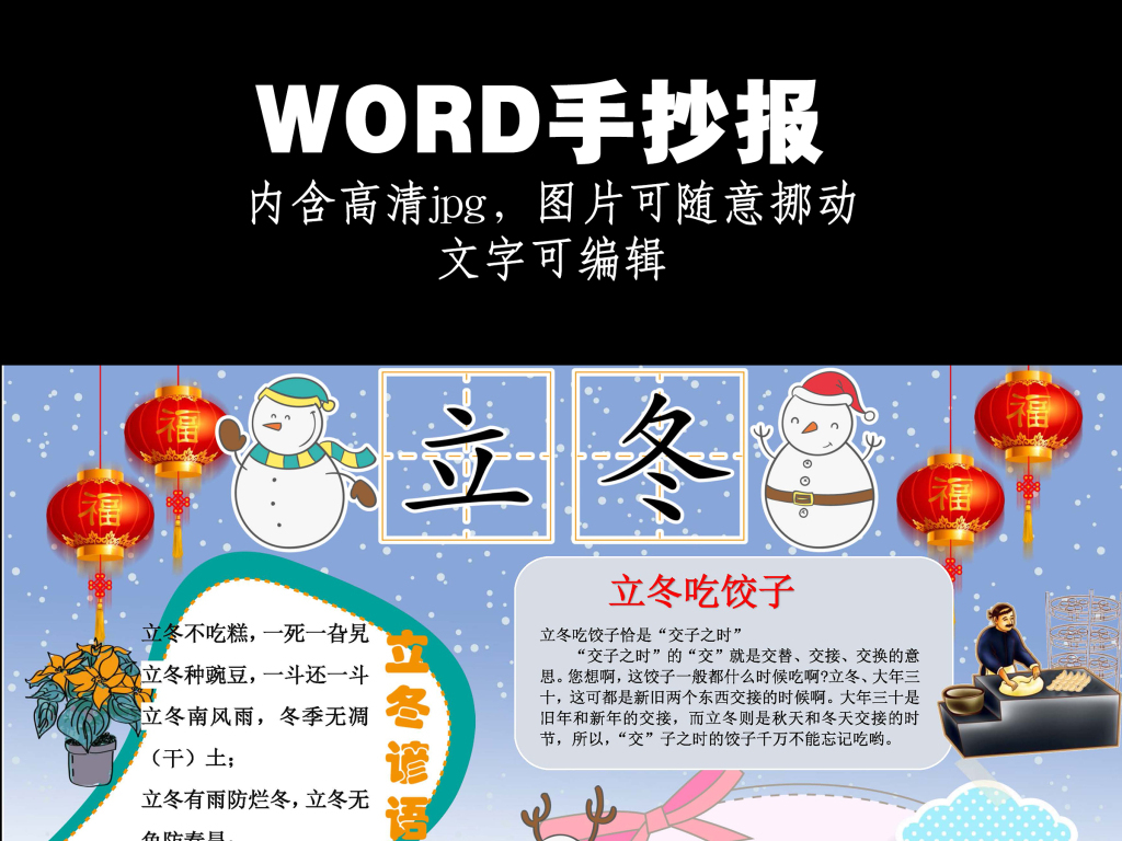word立冬电子小报立冬手抄报图片下载doc素材 其他