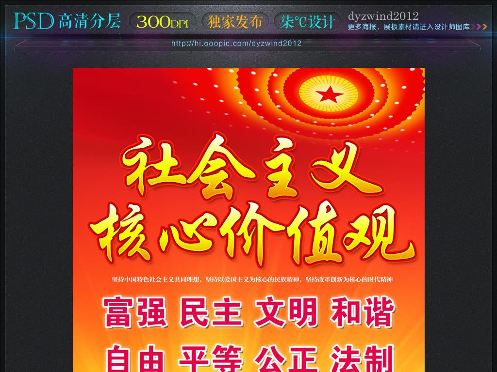 党建背景部队展板大气中国梦红色