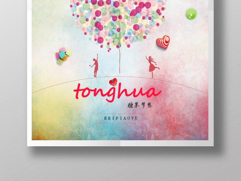 平面|广告设计 海报设计 pop海报 > 可爱甜美糖果零食海报  版权图片