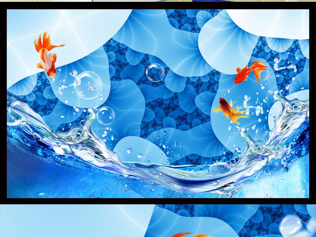 高清海藻浪花金鱼3d电视背景墙