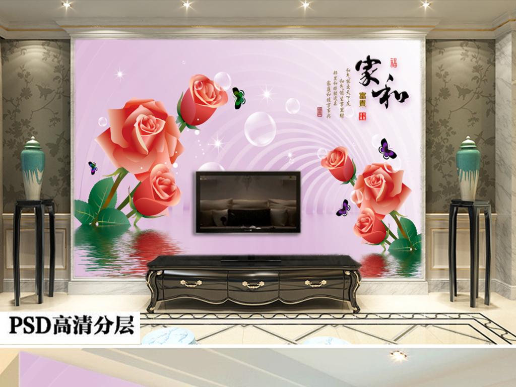 家和手绘粉红玫瑰花倒影电视背景墙图片