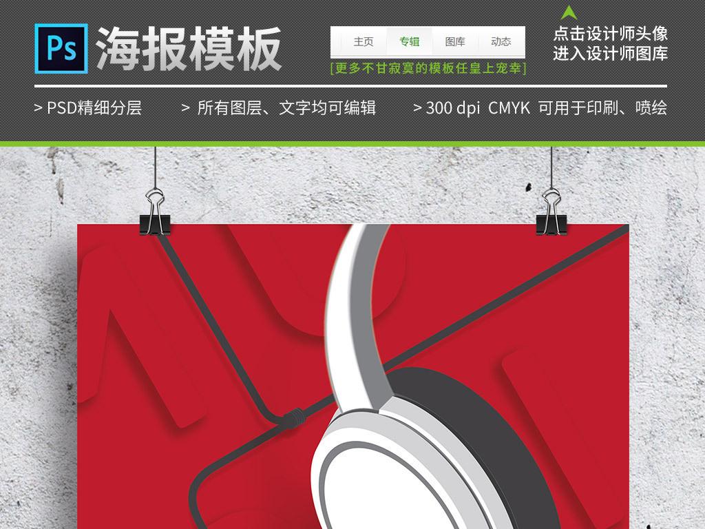 创意手绘海报红色psd模板耳机海报手绘人物手绘背景手绘墙手绘背景墙