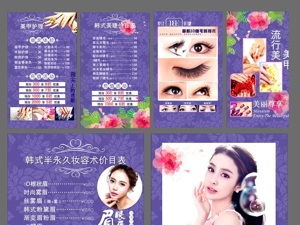 海报设计 美容整形海报 > 韩式半永久定妆价目表纹绣美甲美睫