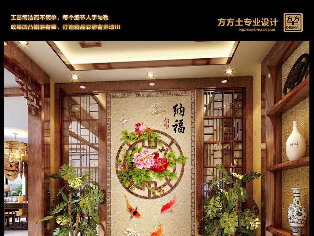 中式纳福玄关过道背景墙装饰画图片