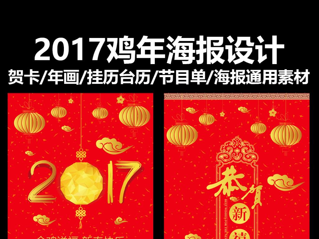 通用红色剪纸2017鸡年宣传海报展板设计