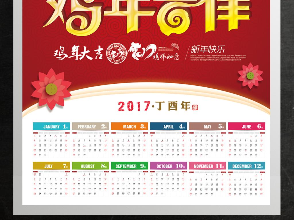 77mb 上传时间 : 2016-11-08 10:35:58 2017年鸡年挂历日历年历表海报图片