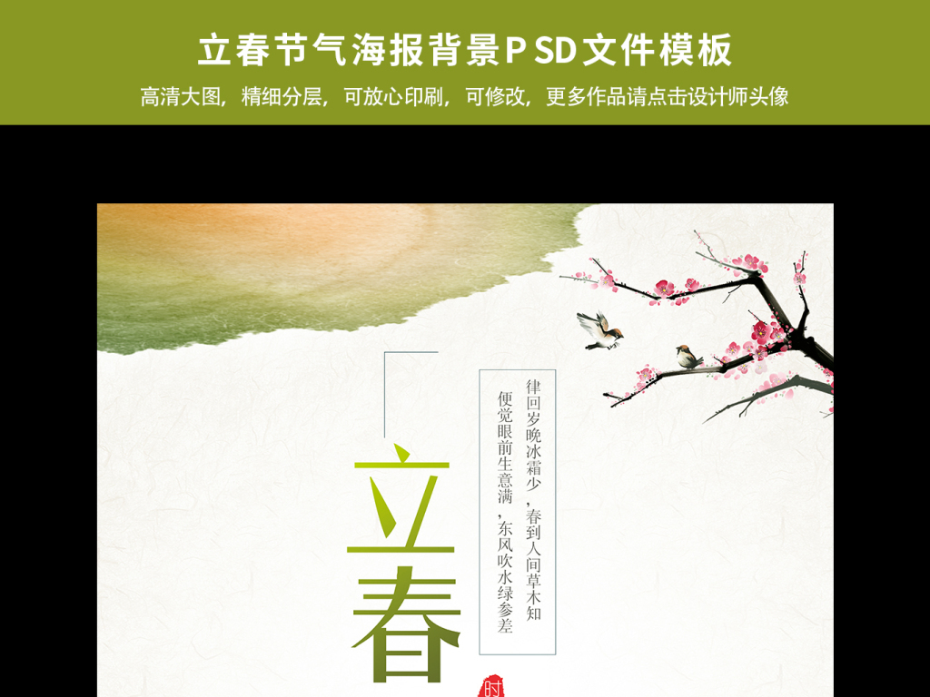 二十四节气立春手绘海报