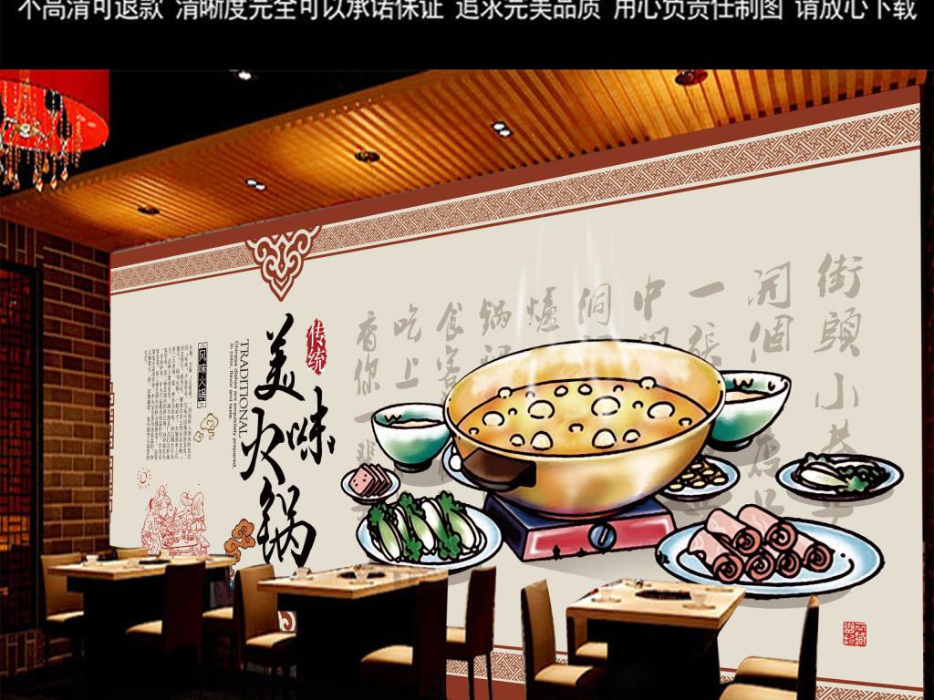 手绘古代人物美味火锅文化餐厅背景墙