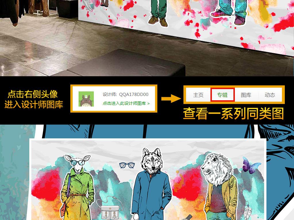 个性手绘动物冬装服装店咖啡厅背景装饰画