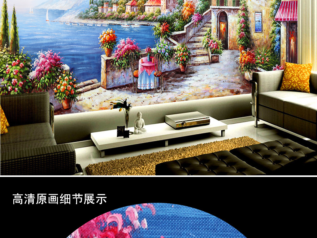 海边民居红房子欧式装饰海景油画电视背景墙沙发