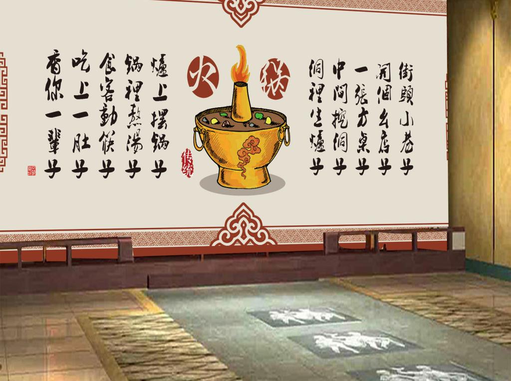 工装背景墙 酒店|餐饮业装饰背景墙 > 手绘古代人物传统火锅文化餐厅