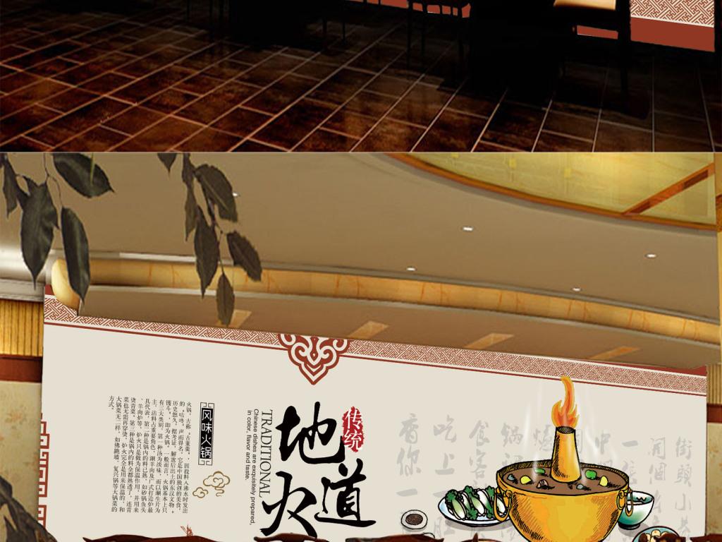 手绘古代人物地道火锅传统文化背景墙