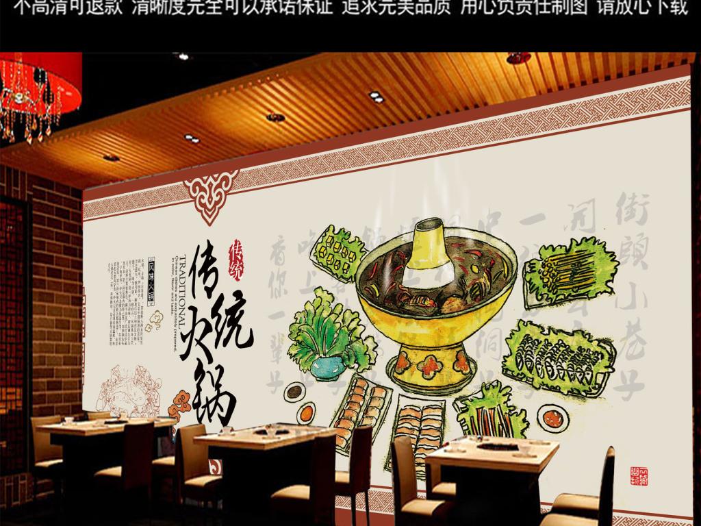 手绘古代人物传统火锅餐厅背景墙