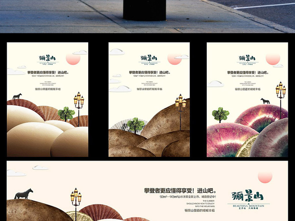 唯美创意企业文化海报广告素材下载模板