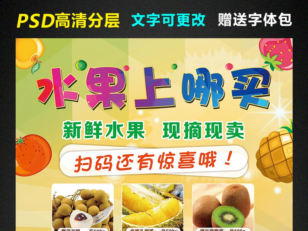 水果上哪儿水果店促销海报宣传