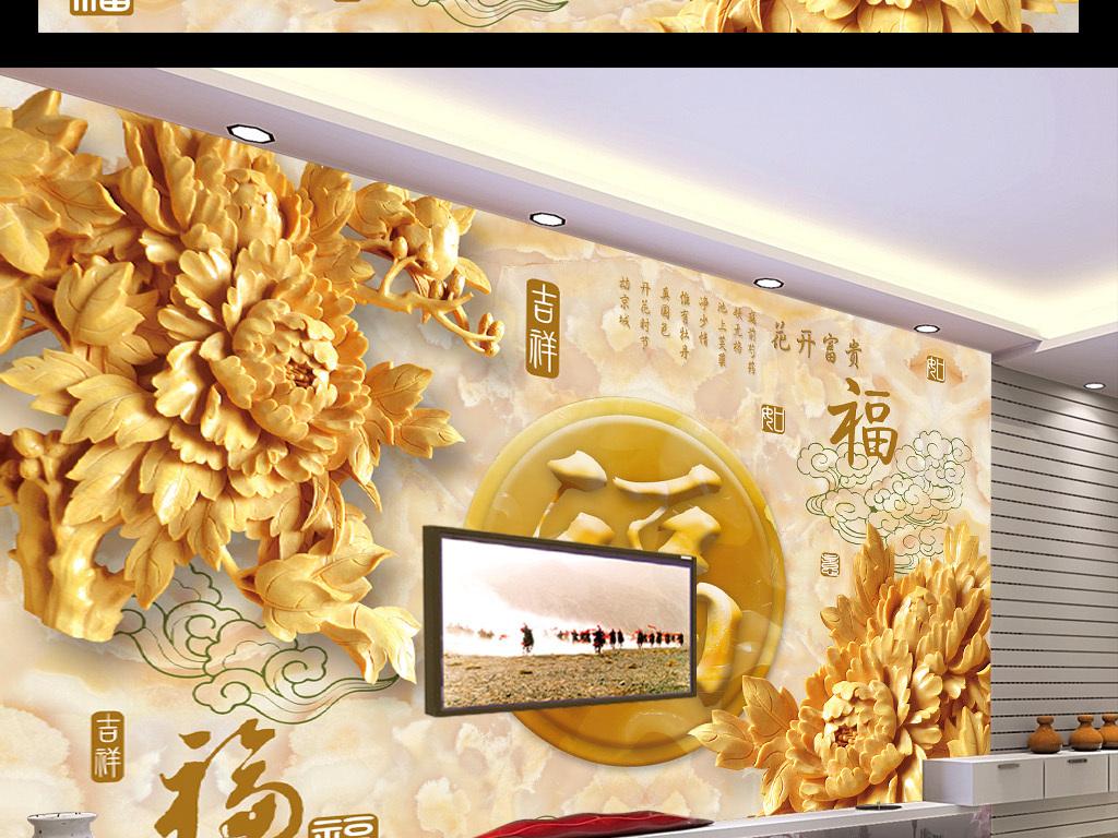 立体木雕牡丹福字玉石浮雕背景墙